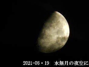 2021-06・19 水無月の夜空に・・・ (1).JPG