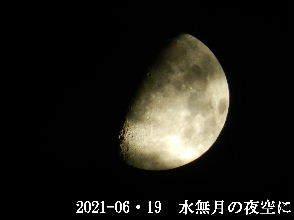 2021-06・19 水無月の夜空に・・・ (2).JPG