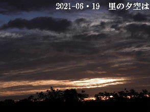 2021-06・19 里山の夕空は・・・ (1).JPG