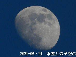 2021-06・21 水無月の夜空に・・・ (2).JPG